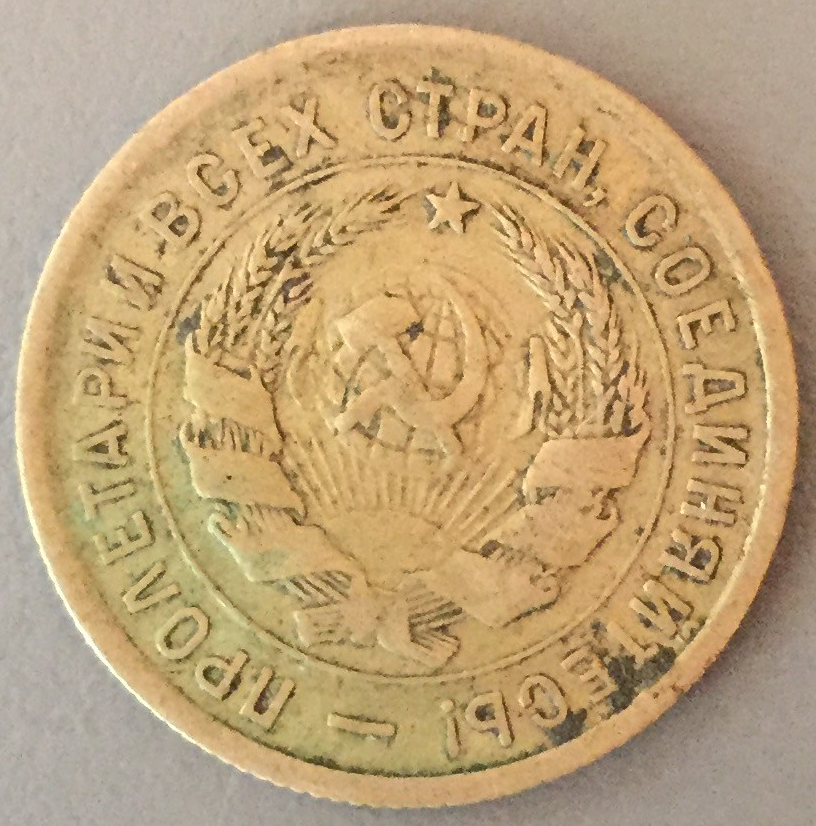 Front of a Soviet coin from 1933